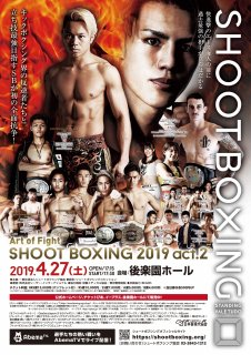 「SHOOT BOXING 2019 act.2 」ポスター