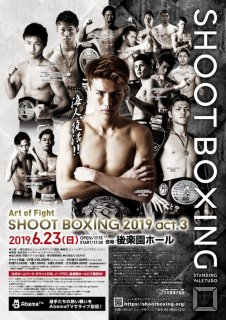 「SHOOT BOXING 2019 act.3 」ポスター