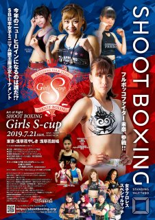 「SHOOT BOXING Girls S-cup 2019」ポスター