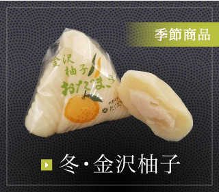 〔季節商品〕冬・金沢柚子