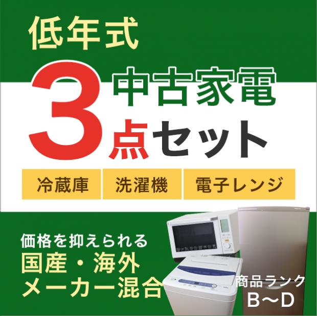 おまかせセット 中古 低年式家電3点セット 冷蔵庫+洗濯機+電子レンジ (国産・海外メーカー混合)