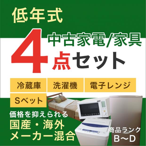 おまかせセット 中古 低年式家電4点セット 冷蔵庫+洗濯機+電子レンジ+Sベッド (国産・海外メーカー混合)