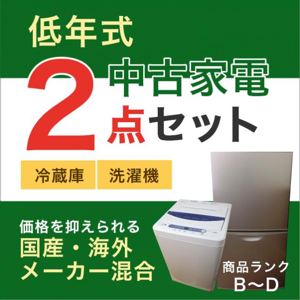 中古 低年式家電2点セット 冷蔵庫+洗濯機 (国産・海外メーカー混合)