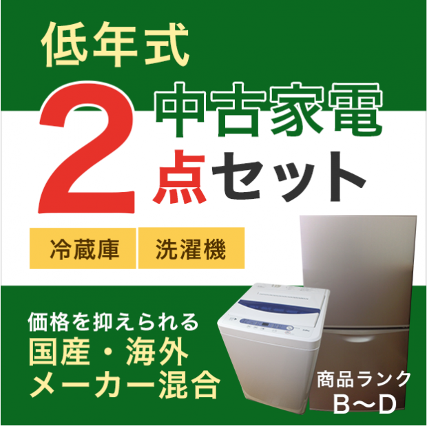 おまかせセット 中古 低年式家電2点セット 冷蔵庫+洗濯機 (国産・海外メーカー混合)
