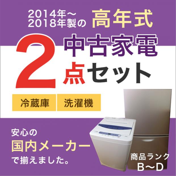 おまかせセット 中古 高年式家電2点セット 冷蔵庫+洗濯機 (国産メーカー)