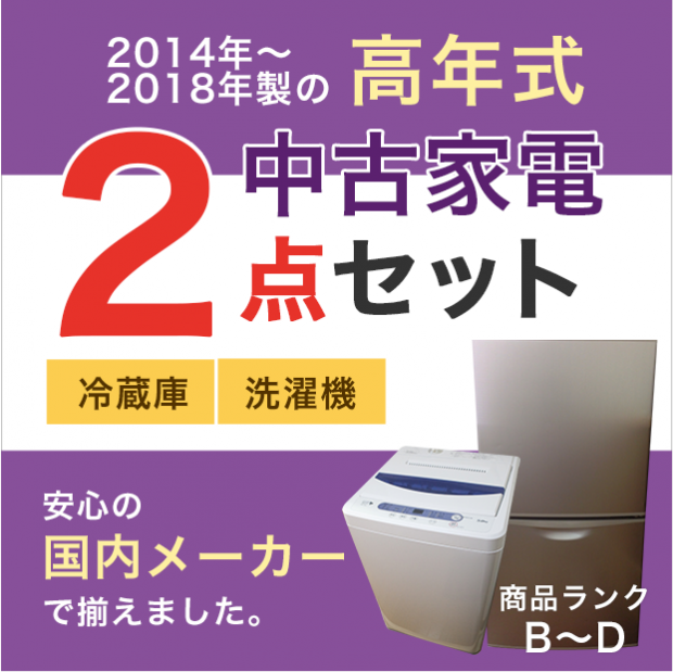【おまかせセット 中古】 高年式家電2点セット (2014年〜2018年製) 冷蔵庫+洗濯機 (国産メーカー)
