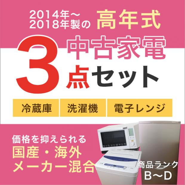 【おまかせセット 中古】 高年式家電3点セット  (2014年〜2018年製)冷蔵庫+洗濯機+電子レンジ (国産・海外メーカー混合)