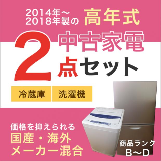 【おまかせセット 中古】 高年式家電2点セット (2014年〜2018年製) 冷蔵庫+洗濯機(国産・海外メーカー混合)