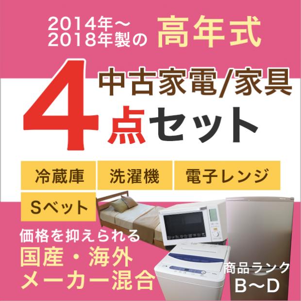 中古 高年式家電・家具4点セット 冷蔵庫+洗濯機+電子レンジ+Sベッド (国産・海外メーカー混合)