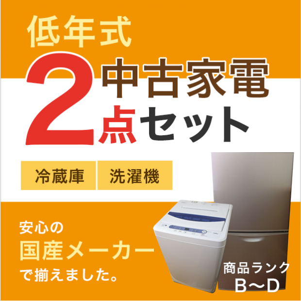おまかせセット 中古 低年式家電2点セット 冷蔵庫+洗濯機 (国産メーカー)