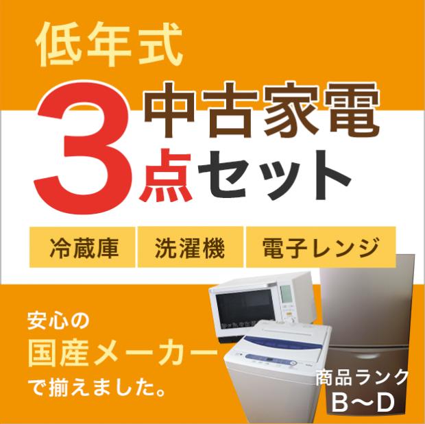 おまかせセット 中古 低年式家電3点セット 冷蔵庫+洗濯機+電子レンジ (国産メーカー)