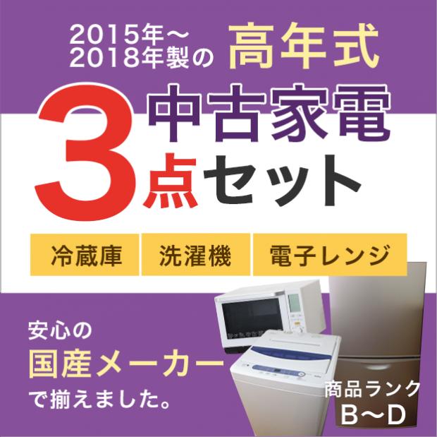 中古 高年式家電3点セット 冷蔵庫+洗濯機+電子レンジ (国産メーカー)