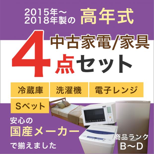 中古 高年式家電・家具4点セット 冷蔵庫+洗濯機+電子レンジ+Sベッド (国産メーカー)