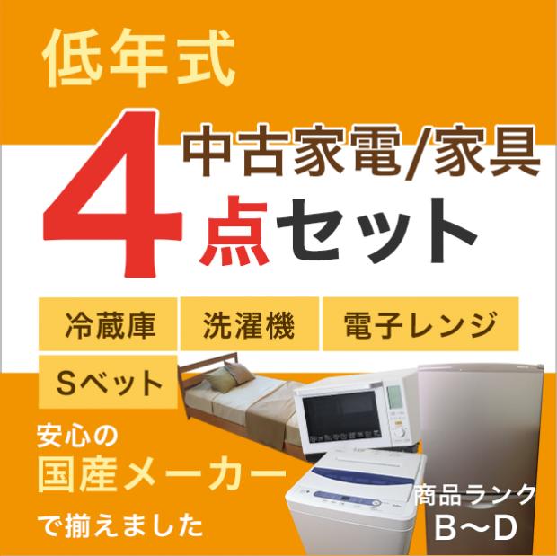 おまかせセット 中古 低年式家電4点セット 冷蔵庫+洗濯機+電子レンジ+Sベッド (国産メーカー)