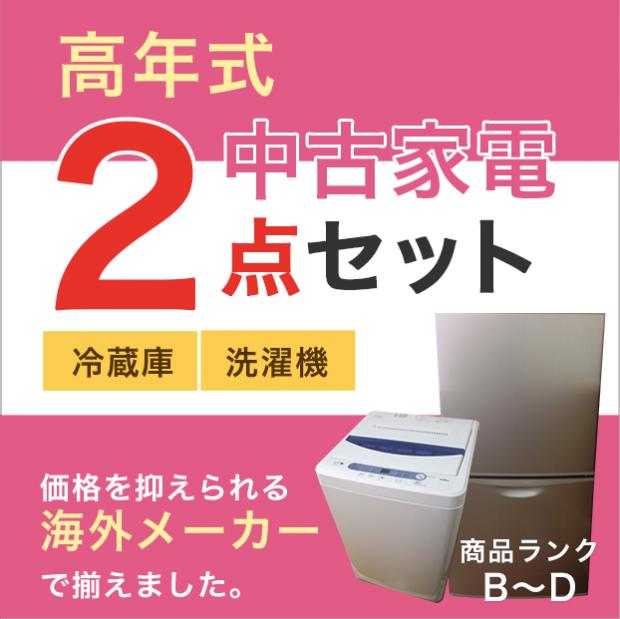 【おまかせセット 中古】 高年式家電2点セット (2014年〜2018年製) 冷蔵庫+洗濯機 (海外メーカー)