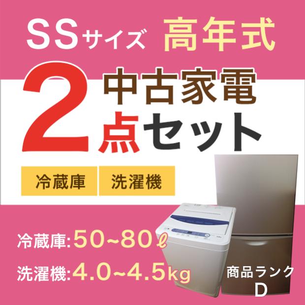 【おまかせセット 中古】SSサイズ家電2点セット  冷蔵庫+洗濯機 (メーカー混合)  高年式(2014年〜2018年製)