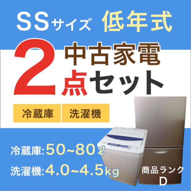 【おまかせセット 中古】SSサイズ家電2点セット  冷蔵庫+洗濯機 (メーカー混合)  低年式(2010年〜2013年製)