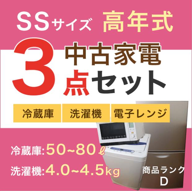 【おまかせセット 中古】SSサイズ家電3点セット  冷蔵庫+洗濯機 +電子レンジ(メーカー混合)  高年式(2014年〜2018年製)