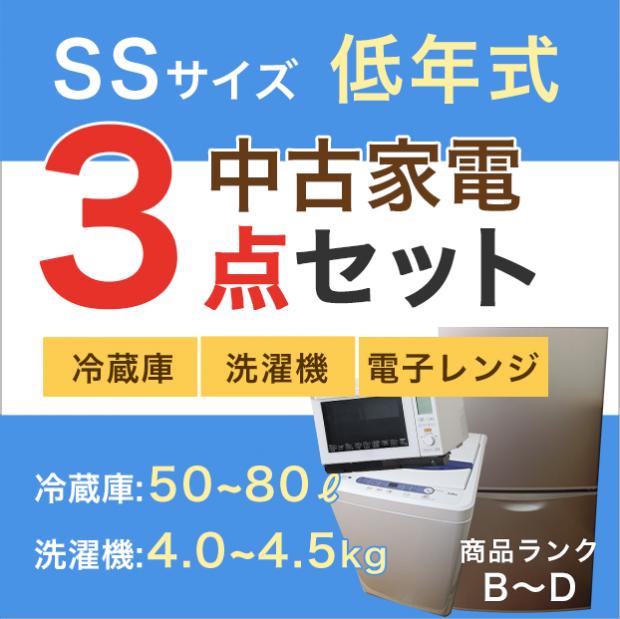 【おまかせセット 中古】SSサイズ家電3点セット  冷蔵庫+洗濯機 +電子レンジ(メーカー混合)  低年式(2010年〜2013年製)