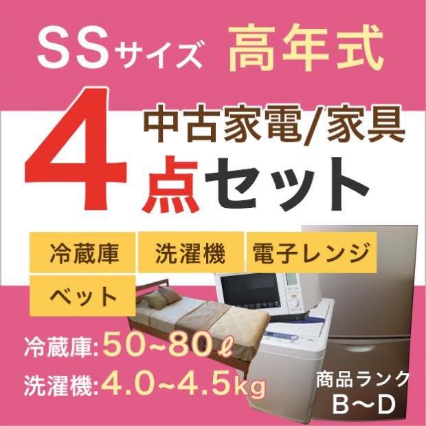【おまかせセット 中古】SSサイズ家電4点セット  冷蔵庫+洗濯機 +電子レンジ+ベット(メーカー混合)  高年式(2014年〜2018年製)