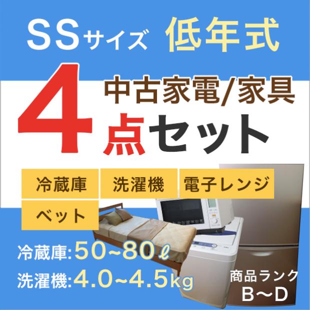 【おまかせセット 中古】SSサイズ家電4点セット  冷蔵庫+洗濯機 +電子レンジ+ベット(メーカー混合)  低年式(2010年〜2013年製)