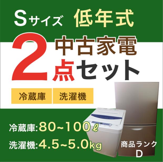 【おまかせセット 中古】Sサイズ家電2点セット  冷蔵庫+洗濯機 (メーカー混合)  低年式(2010年〜2013年製)