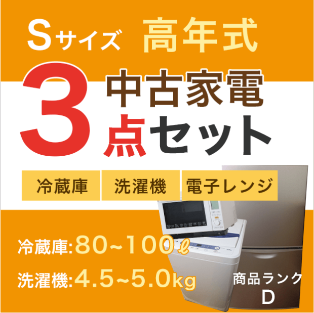 【おまかせセット 中古】Sサイズ家電3点セット  冷蔵庫+洗濯機 +電子レンジ(メーカー混合)  高年式(2014年〜2018年製)