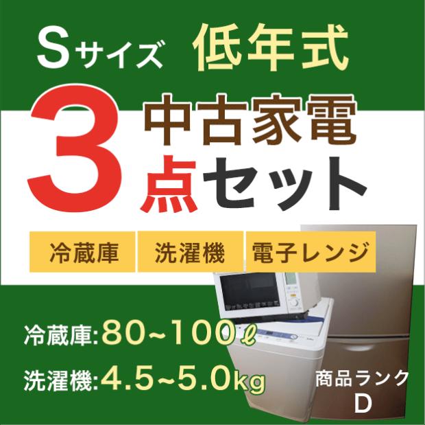 【おまかせセット 中古】Sサイズ家電3点セット  冷蔵庫+洗濯機 +電子レンジ(メーカー混合)  低年式(2010年〜2013年製)