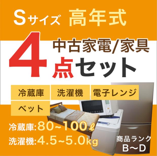 【おまかせセット 中古】Sサイズ家電4点セット  冷蔵庫+洗濯機 +電子レンジ+ベット(メーカー混合)  高年式(2014年〜2018年製)