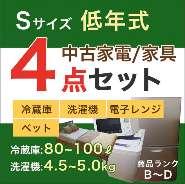 【おまかせセット 中古】Sサイズ家電4点セット  冷蔵庫+洗濯機 +電子レンジ+ベット(メーカー混合)  低年式(2010年〜2013年製)