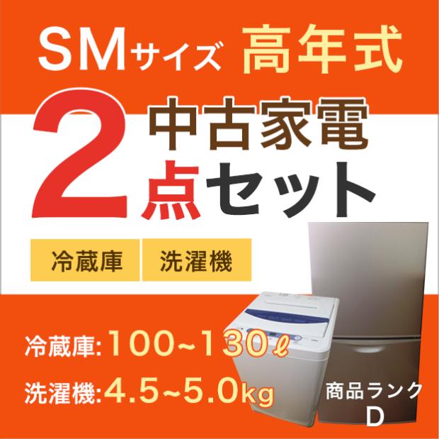【おまかせセット 中古】SMサイズ家電2点セット  冷蔵庫+洗濯機 (メーカー混合)  高年式(2014年〜2018年製)