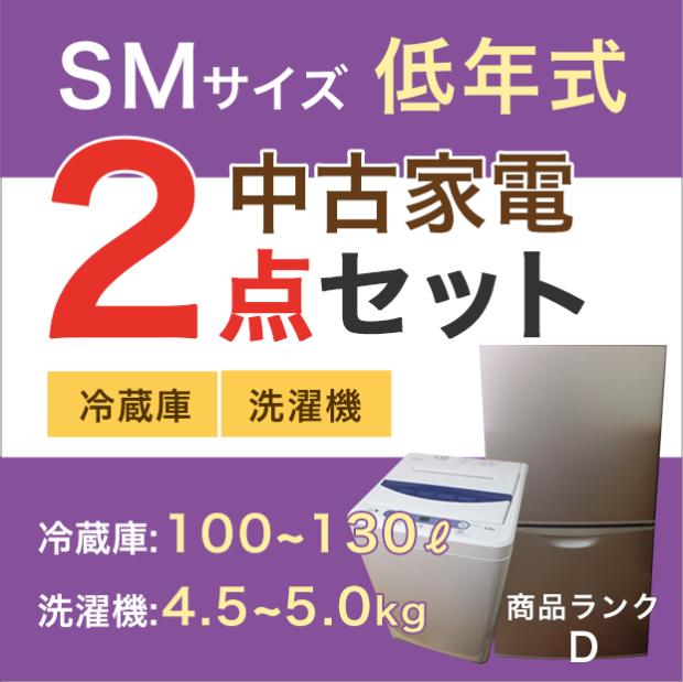 【おまかせセット 中古】SMサイズ家電2点セット  冷蔵庫+洗濯機 (メーカー混合)  低年式(2010年〜2013年製)
