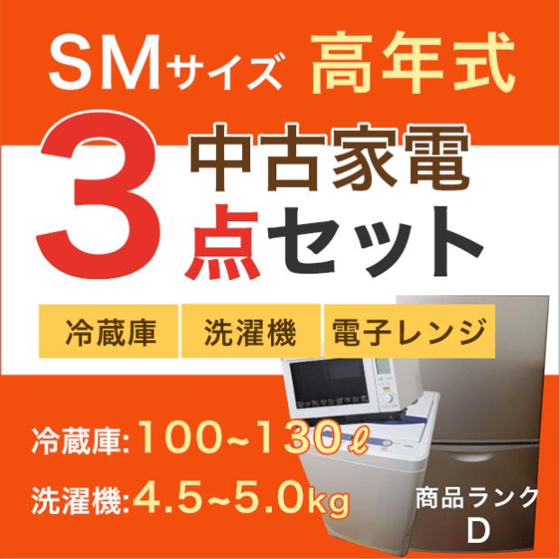 【おまかせセット 中古】SMサイズ家電3点セット  冷蔵庫+洗濯機+電子レンジ (メーカー混合)  高年式(2014年〜2018年製)