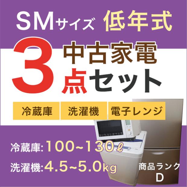 【おまかせセット 中古】SMサイズ家電3点セット  冷蔵庫+洗濯機+電子レンジ (メーカー混合)  低年式(2010年〜2013年製)