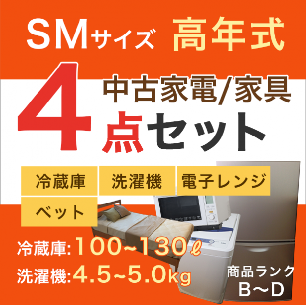 【おまかせセット 中古】SMサイズ家電4点セット  冷蔵庫+洗濯機+電子レンジ+ベット(メーカー混合)  高年式(2014年〜2018年製)