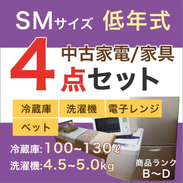 【おまかせセット 中古】SMサイズ家電4点セット  冷蔵庫+洗濯機+電子レンジ+ベット(メーカー混合)  低年式(2010年〜2013年製)