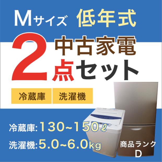 【おまかせセット 中古】Mサイズ家電2点セット  冷蔵庫+洗濯機 (メーカー混合)  低年式(2010年〜2013年製)