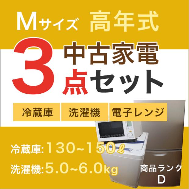 【おまかせセット 中古】Mサイズ家電3点セット  冷蔵庫+洗濯機+電子レンジ (メーカー混合)  高年式(2014年〜2018年製)
