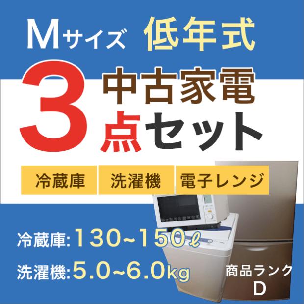 【おまかせセット 中古】Mサイズ家電3点セット  冷蔵庫+洗濯機+電子レンジ (メーカー混合)  低年式(2010年〜2013年製)