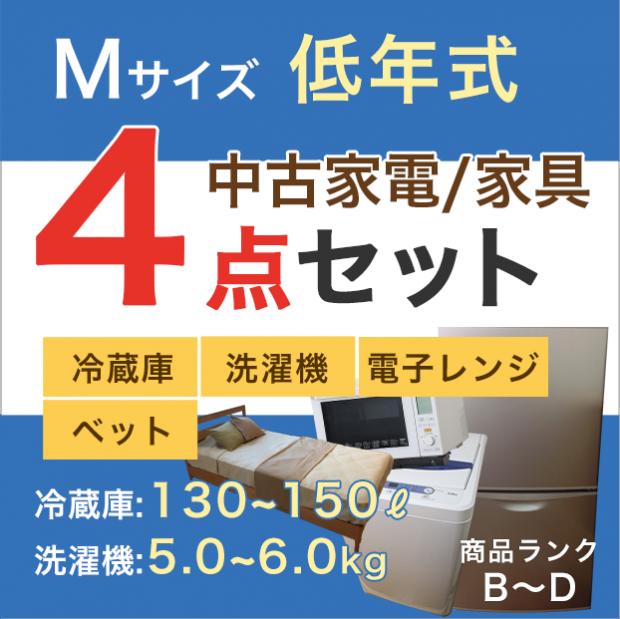 【おまかせセット 中古】Mサイズ家電4点セット  冷蔵庫+洗濯機+電子レンジ+ベット (メーカー混合)  低年式(2010年〜2013年製)