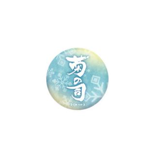 【SAKEMARK】季楽 美雪 缶バッチ【送料無料】