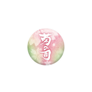 【SAKEMARK】季楽 桜 缶バッチ【送料無料】