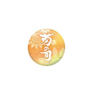【SAKEMARK】季楽 ひまわり 缶バッチ【送料無料】