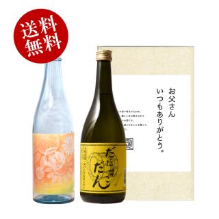 【父の日】盛岡の夏 日本酒&焼酎飲み比べセット/送料無料/720ml×2本