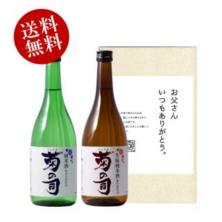 【父の日】菊の司 純米飲み比べセット/送料無料/720ml×2本