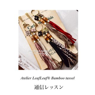 Atelier LeafLeafオリジナル Bamboo tasselライセンス 通信レッスン