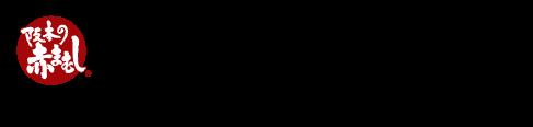 株式会社阪本漢法製薬 公式オンラインストア