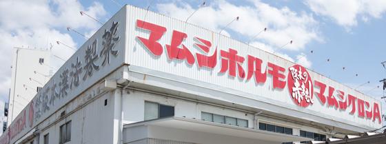 株式会社阪本漢法製薬