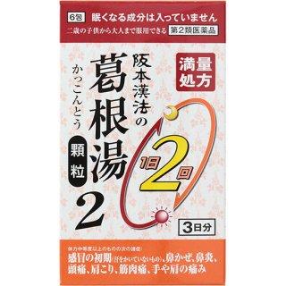 阪本漢法の葛根湯顆粒2           6包 【第2類医薬品】