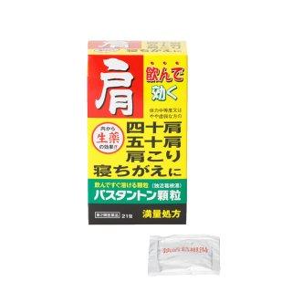 パスタントン顆粒 21包入り【第2類医薬品】